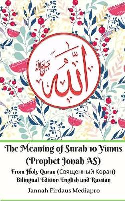 The Meaning of Surah 10 Yunus (Prophet Jonah AS) From Holy Quran (Священный  Коран) Bilingual Edition English and Russian