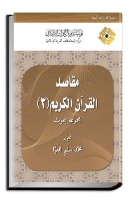 Objectives of the Noble Qur'an (3): Research Articles