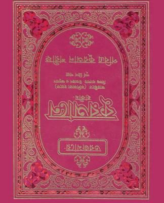 Magrudy Islam