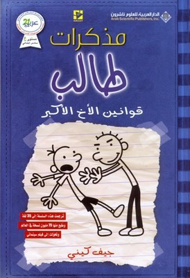 The Diary Of A Wimpy Kid New Book