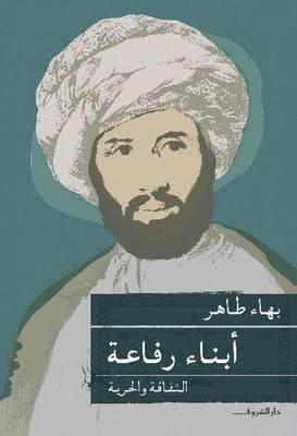 ABNAA REFAA : AL THAQAFA WAL HURAIA ????? ?????