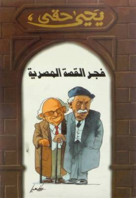 فجر القصة المصرية