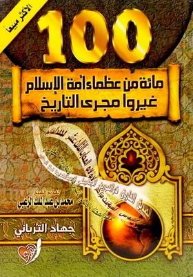 مائة من عظماء أمة الاسلام غيروا مجرى التاريخ