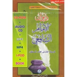 ديوان الامام الشافعي مع قرص