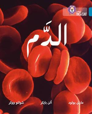 Blood: Level 13 (Collins Big Cat Arabic Reading Programme)