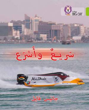 Fast and Faster: Level 11 (Collins Big Cat Arabic Reading Programme)