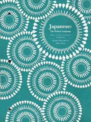 Japanese: The Written Language: Pt. 1, v. 1: Workbook