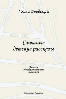 Funny Children's Stories (In Russian - Smeshnye Detskie Rasskazy)