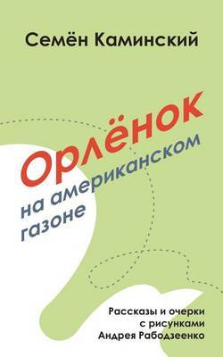 Orlyonok on an American Lawn: Short Stories (Russian Edition)
