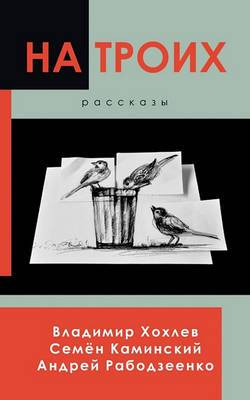 Three Is a Party: A Collection of Short Stories (Russian Edition)