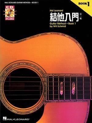 Us/Chinese Edition - Hal Leonard Guitar Method: Book 1