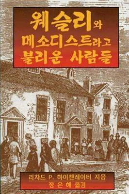 Wesley and the People Called Methodists Korean: Korean Version