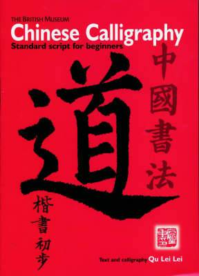 Chinese Calligraphy: Standard Script for Beginners