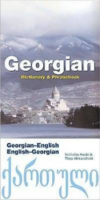 Georgian -English / English - Georgian
