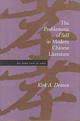 The Problematic of Self in Modern Chinese Literature: Hu Feng and Lu Ling