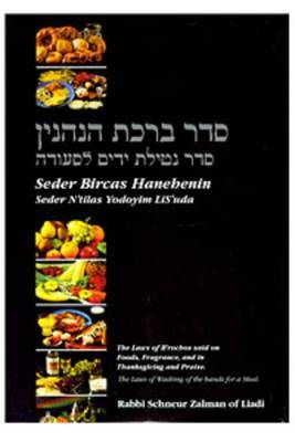 Seder Bircas Hanehenin - English