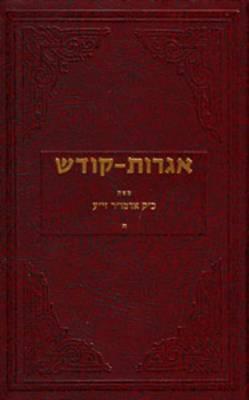 Igrois Kodesh - Rebbe - Vol.5