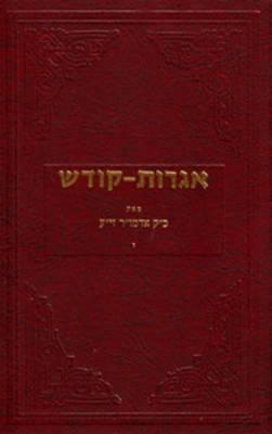 Igrois Kodesh - Rebbe - Vol.6