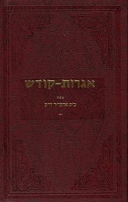 Igrois Kodesh - Rebbe - Vol.14