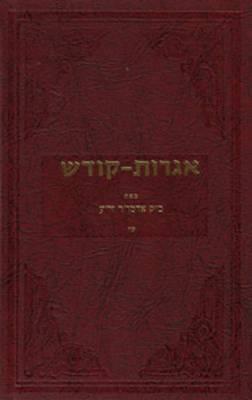 Igrois Kodesh - Rebbe - Vol.15