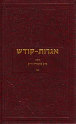 Igrois Kodesh - Rebbe - Vol.22