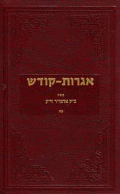 Igrois Kodesh - Rebbe - Vol.25