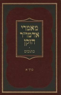 Maamarei Admur Hazoken - Ksuvim Vol. 1