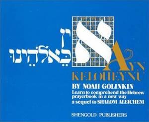 Ayn Keloheynu: Learn to Comprehend the Hebrew Prayerbook in a New Way