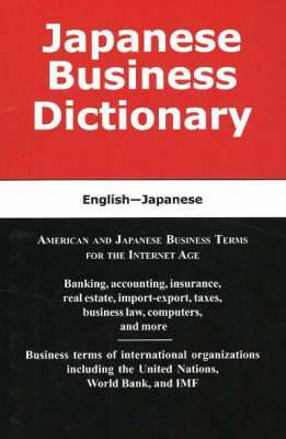 Japanese Business Dictionary: American and Japanese Business Terms for the Internet Age