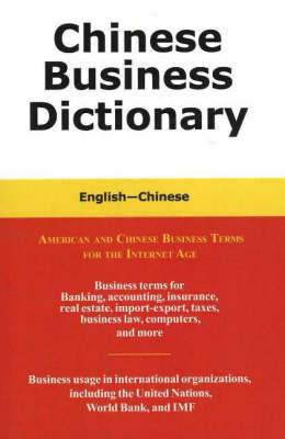 Chinese Business Dictionary: American and Chinese Business Terms for the Internet Age