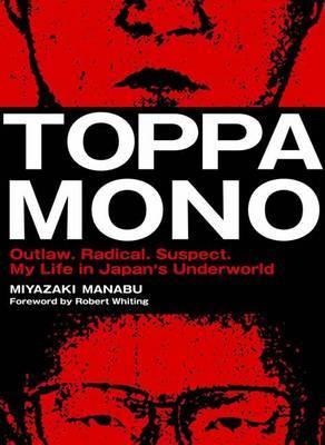 Toppamono: My Life in Japan's Underworld