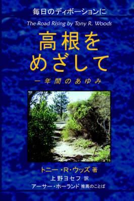 Takane Wo Mezashite