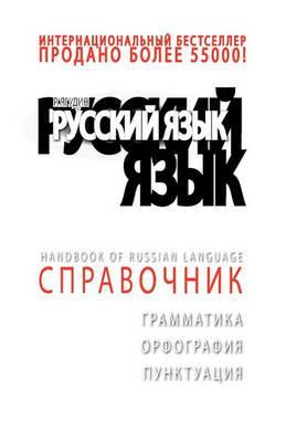 +Da Top Handbook of Russian Language