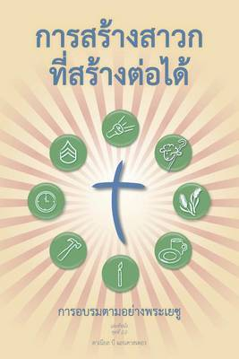 Making Radical Disciples - Leader - Thai Edition: A Manual to Facilitate Training Disciples in House Churches, Small Groups, and Discipleship Groups, Leading Towards a Church-Planting Movement