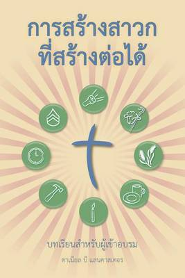 Making Radical Disciples - Participant - Thai Edition: A Manual to Facilitate Training Disciples in House Churches, Small Groups, and Discipleship Groups, Leading Towards a Church-Planting Movement