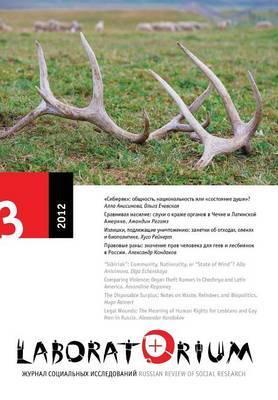 Laboratorium: Russian Review of Social Research, 3/2012