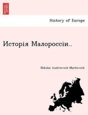 Исторія Малоросс&#11