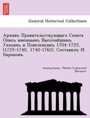 1704-1725, (1725-1740, 1740-1762). .