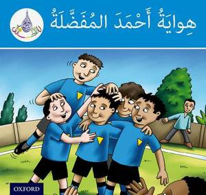 ARABIC CLUB READERS BLUE - AHMED'S FAVOURITE HOBBY