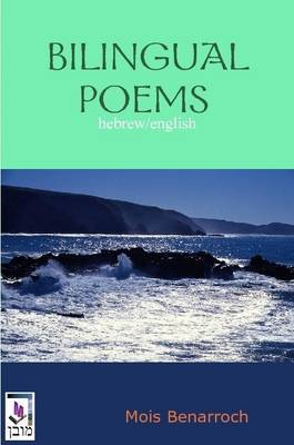 BILINGUAL POEMS HEBREW and ENGLISH