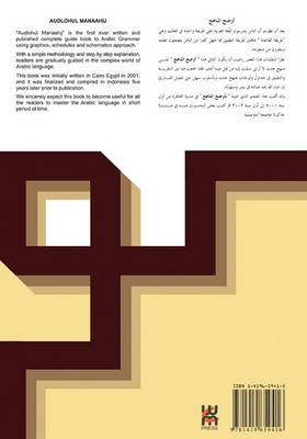 A Complete Guide to Arabic Grammar: Volume I: The Fundamental Theory