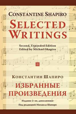 Selected Writings (2nd, Expanded Edition)