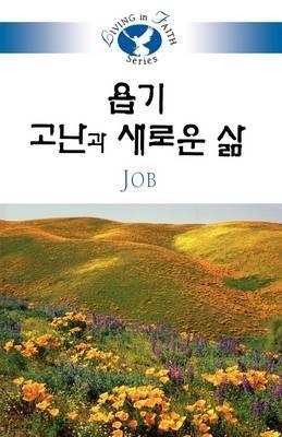 Living in Faith - Job Korean