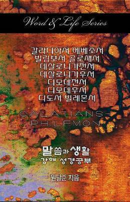 Word & Life Series: Galatians - Philemon (Korean)