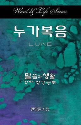 Word and Life Luke Korean