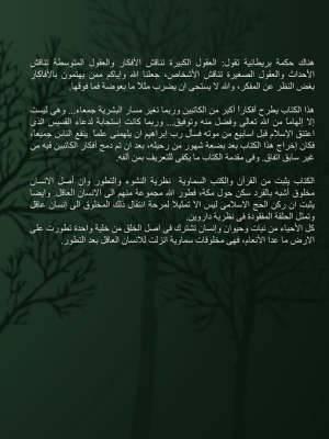 Azan Al-Anaam