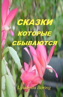 Skazki, Kotorie Sbivayutsa: Fairy-Tales, That Come True, in Russian