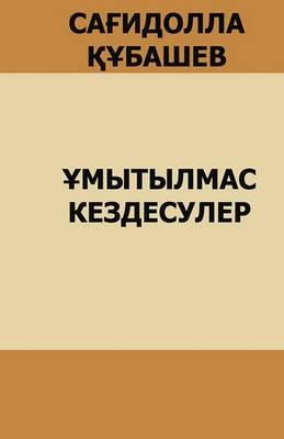 Umytilmas Kezdesuler: S. Kubashev