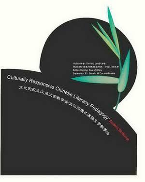 Culturally Responsive Chinese Literacy Pedagogy: Student Workbook
