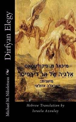 Dirfyan Elegy: Hebrew Translation
